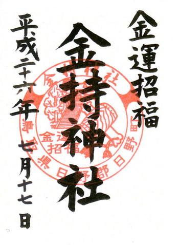 金持神社の御朱印 画像