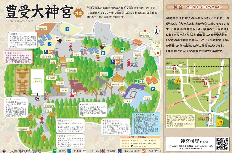 伊勢神宮 外宮 地図 画像